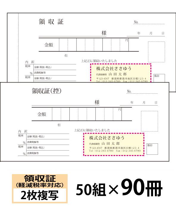 【オリジナル名入れ伝票印刷】軽減税率対応領収証(2枚複写)『50組×90冊』 Den-015-090 選べる4書体簡単伝票作成 【送料無料】~小ロットからOK!キレイな品質のオフセット印刷伝票~