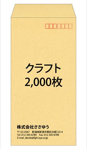 【オリジナル封筒印刷】長3・クラフト・2000枚 [Fu3-cra-2000] テンプレート11種から選んで簡単封筒作成 【全国送料無料】~キレイな品質のオフセット印刷封筒です~