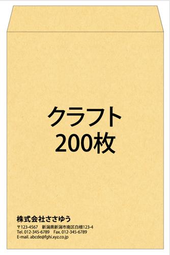 【オリジナル封筒印刷】角2・クラフト・200枚 [Fu2-cra-0200] テンプレート11種から選んで簡単封筒作成 ~小ロットから対応!キレイな品質のオフセット印刷封筒です~