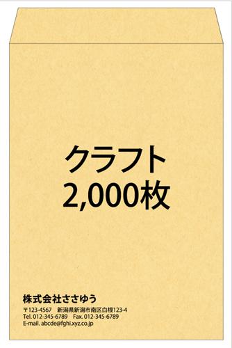 【オリジナル封筒印刷】角2・クラフト・2000枚 [Fu2-cra-2000] テンプレート11種から選んで簡単封筒作成 【全国送料無料】~キレイな品質のオフセット印刷封筒です~