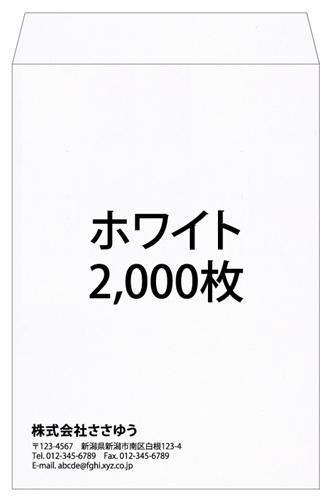 【オリジナル封筒印刷】角2・ホワイト・2000枚 [Fu2-whi-2000] テンプレート11種から選んで簡単封筒作成 【全国送料無料】~キレイな品質のオフセット印刷封筒です~