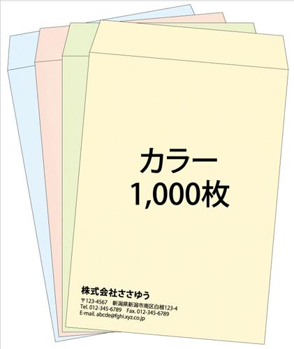 【オリジナル封筒印刷】角2・カラー封筒・1000枚 [Fu2-col-1000] テンプレート11種から選んで簡単封筒作成 【全国送料無料】~やさしい色合いのカラー封筒。人気の4色を揃えました~