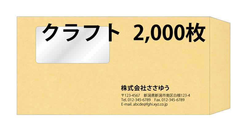 【オリジナル封筒印刷】長3窓開・クラフト・2000枚 [Fu3w-cra-2000] テンプレート4種から選んで簡単封筒作成 【全国送料無料】~キレイな品質のオフセット印刷封筒です~
