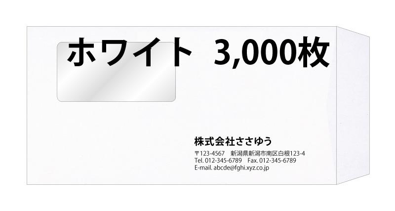 【オリジナル封筒印刷】長3窓開・ホワイト・3000枚 [Fu3w-whi-3000] テンプレート4種から選んで簡単封筒作成 【全国送料無料】~キレイな品質のオフセット印刷封筒です~