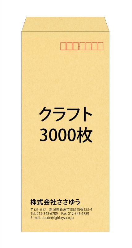 【オリジナル封筒印刷】長4・クラフト・3000枚 [Fu4-cra-3000] テンプレート11種から選んで簡単封筒作成 【送料無料】~キレイな品質のオフセット印刷封筒です~