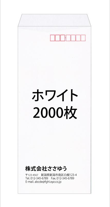【オリジナル封筒印刷】長4・ホワイト・2000枚 [Fu4-whi-2000] テンプレート11種から選んで簡単封筒作成 【送料無料】~キレイな品質のオフセット印刷封筒です~