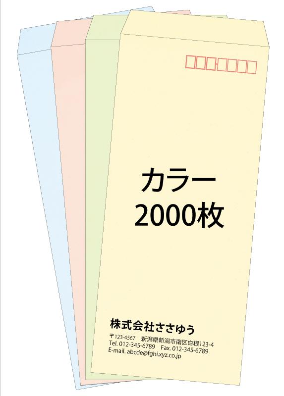 【オリジナル封筒印刷】長4・カラー封筒・2000枚 [Fu4-col-2000] テンプレート11種から選んで簡単封筒作成 【送料無料】~やさしい色合いのカラー封筒。人気の4色を揃えました~