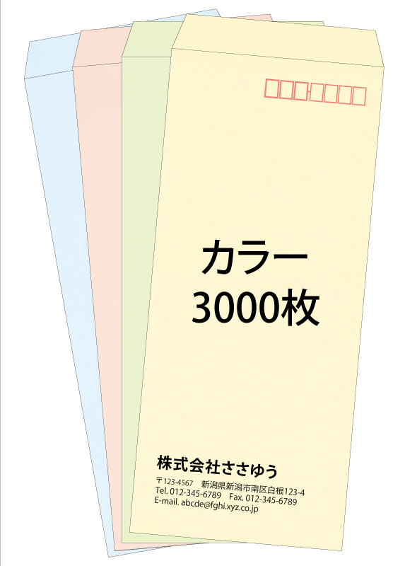 【オリジナル封筒印刷】長4・カラー封筒・3000枚 [Fu4-col-3000] テンプレート11種から選んで簡単封筒作成 【全国送料無料】~やさしい色合いのカラー封筒。人気の4色を揃えました~