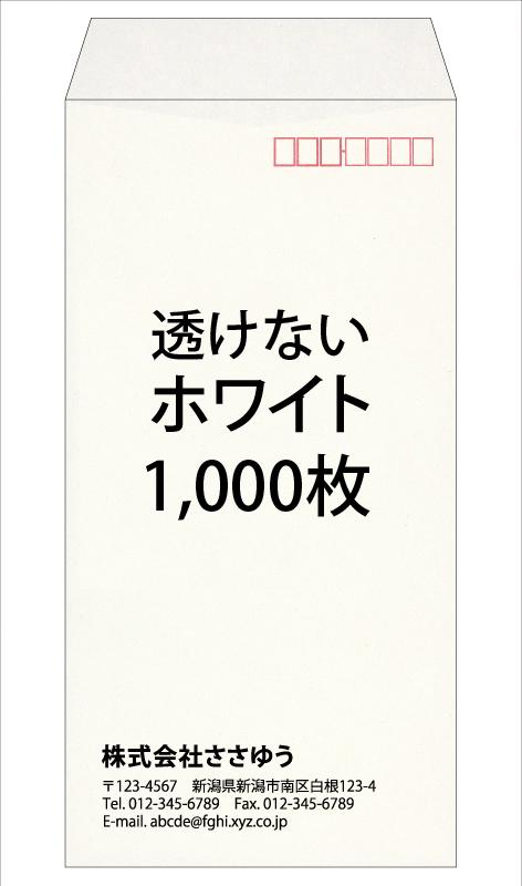【オリジナル封筒印刷】長3・透けない封筒・ホワイト・1000枚 [Fu3-swhi-1000] テンプレート11種から選んで簡単封筒作成 【全国送料無料】~請求書や個人情報などを送る時に最適!~