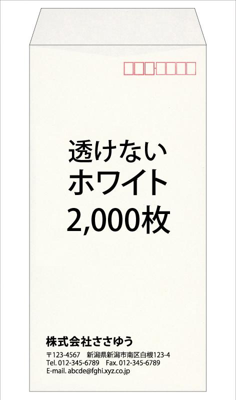 【オリジナル封筒印刷】長3・透けない封筒・ホワイト・2000枚 [Fu3-swhi-2000] テンプレート11種から選んで簡単封筒作成 【送料無料】~請求書や個人情報などを送る時に最適!~