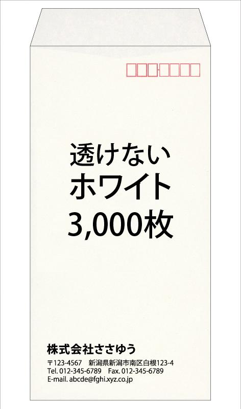 【オリジナル封筒印刷】長3・透けない封筒・ホワイト・3000枚 [Fu3-swhi-3000] テンプレート11種から選んで簡単封筒作成 【送料無料】~請求書や個人情報などを送る時に最適!~
