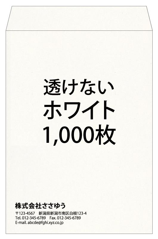 【オリジナル封筒印刷】角2・透けない封筒・ホワイト・1000枚 [Fu2-swhi-1000] テンプレート11種から選んで簡単封筒作成 【送料無料】~請求書や個人情報などを送る時に最適!~
