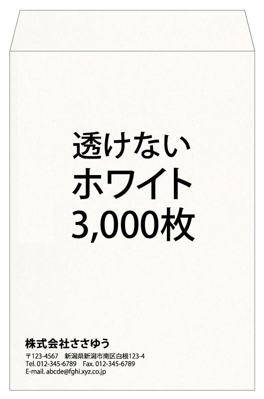【オリジナル封筒印刷】角2・透けない封筒・ホワイト・3000枚 [Fu2-swhi-3000] テンプレート11種から選んで簡単封筒作成 【送料無料】~請求書や個人情報などを送る時に最適!~