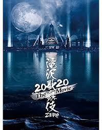 新品 メーカー特典 滝沢歌舞伎 ZERO 2020 新生活 The Movie � 初回盤 価格 交渉 送料無料 DVD3枚組 ソロ+グループ Man ポストカード10枚セット Snow