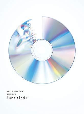 新品 嵐 ARASHI LIVE TOUR 2017-2018 untitled 初回限定盤 DVD