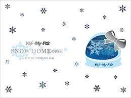 新品 Kis-My-Ft2 SNOW DOMEの約束 IN TOKYO DOME 2013.11.16 2枚組DVD 初回生産限定盤