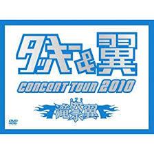 新品 タッキー&翼 CONCERT TOUR 2010 滝翼祭 初回限定生産 ジャケットA DVD