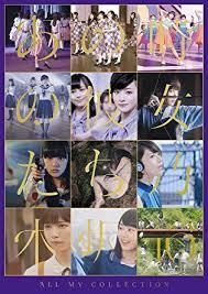 新品 希少品 乃木坂46 ALL MV COLLECTION ~あの時の彼女たち~ 完全生産限定盤 Blu-ray