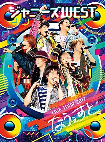 新品 希少品 ジャニーズWEST LIVE TOUR 2017 なうぇすと 初回生産限定盤 Blu-ray