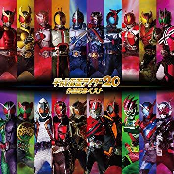 新品 平成仮面ライダー20作品記念ベスト CD4枚組+ピンバッジセット 限定版