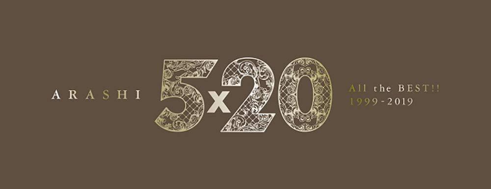 新品 嵐 5×20 All the BEST!! 1999-2019 初回限定盤1 4CD+1DVD-A 在庫有り