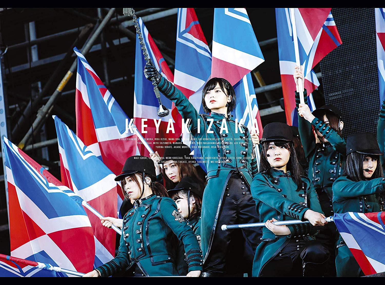 新品 欅坂46 欅共和国2017 初回限定盤 Blu-ray