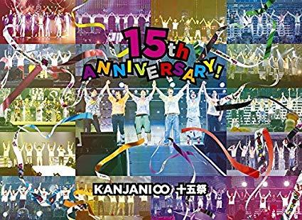 新品 関ジャニ∞ 十五祭 DVD 初回限定盤 早期購入特典 オリジナル手帳「KANJANI∞SCHEDULE BOOK 2020」付