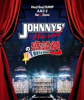 新品 JOHNNYS' Worldの感謝祭 in TOKYO DOME Blu-ray Hey!Say!JUMP A.B.C-Z Sexy Zone