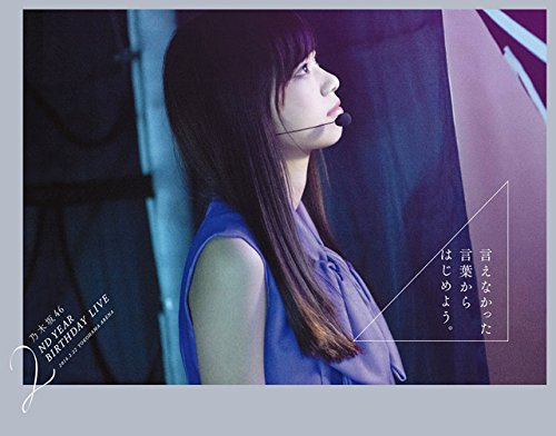 新品 乃木坂46 2nd YEAR BIRTHDAY LIVE 2014.2.22 YOKOHAMA ARENA 完全生産限定盤 Blu-ray