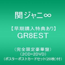 新品 関ジャニ∞ GR8EST 完全限定豪華盤 2CD+2DVD