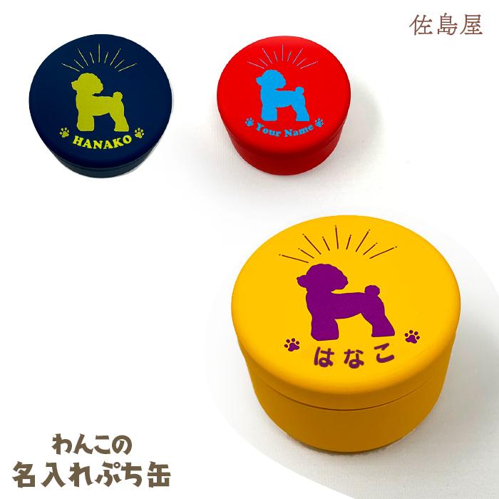わんこの名入れぷち缶 トイプードル 買物 名入れ商品 数量限定アウトレット最安価格 犬 wanko-no-puchikan おやつ缶 赤青黄