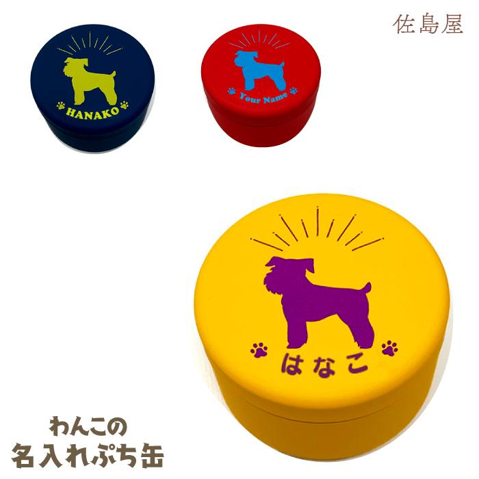 わんこの名入れぷち缶 ミニチュアシュナウザー 使い勝手の良い 名入れ商品 犬 赤青黄 おやつ缶 wanko-no-puchikan 高品質