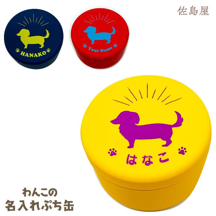 わんこの名入れぷち缶 ミニチュアダックスフント【名入れ商品】犬 おやつ缶 赤青黄 wanko-no-puchikan