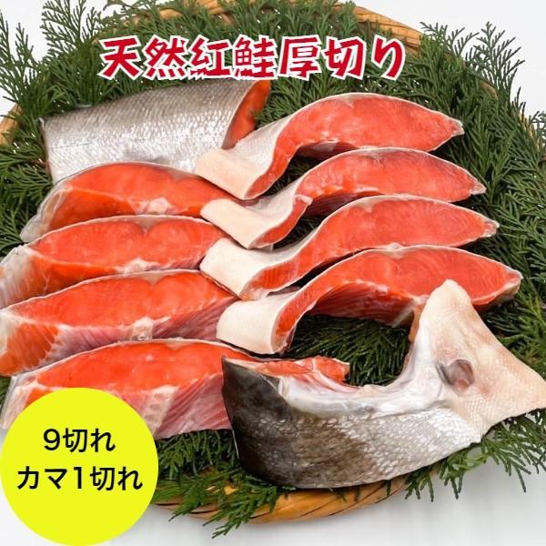 定塩熟成甘塩の紅鮭を発送日に手切りします 紅鮭 紅サケ 切り身 甘塩 メーカー公式 即出荷 魚 塩焼き ご飯のお供 お弁当 酒のつまみ 天然 美味しい 絶品 ギフト 贈答 送料無料 鮭 シャケ サケ 鮭切り身 9切れ おつまみ プレゼント しゃけ カマ カマ1切れ 天然紅鮭 さけ 切身 厚切り 鮭はやっぱり天然の厚切り紅鮭