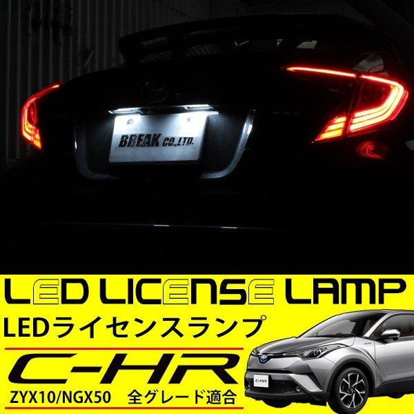 新品 バックモニター視認性抜群 リアライセンス灯 外装パーツ 限定特価 約4倍の明るさ 24連LED カプラーオン設計 LEDナンバー灯ユニット トヨタ C-HR LEDライセンスランプ ZYX10 片側24連LED カスタム パーツ LED NGX50 ハイブリッド対応 WEB限定 ナンバー灯 CHR 2個セット TOYOTA
