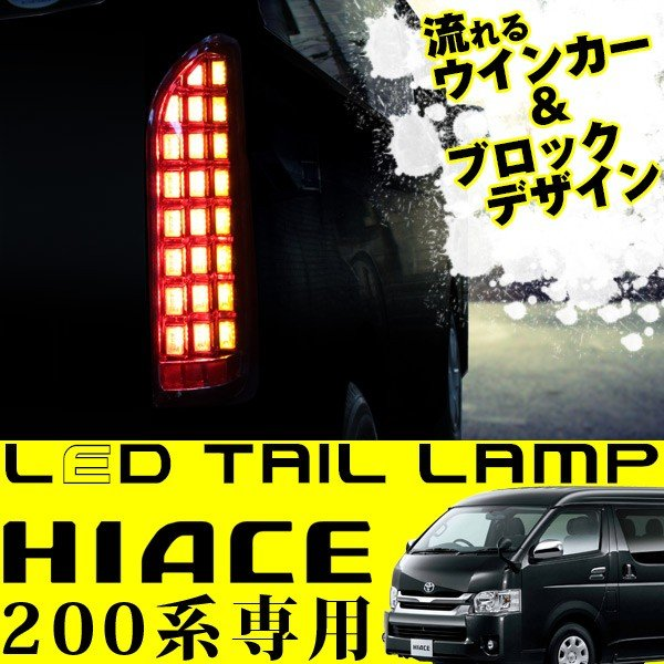 ハイエース 200系 LEDテールランプ フルLED シューティングテールランプ 流れるウインカー カスタムパーツ 全年式 標準 ワイド 1型 2型 3型 4型