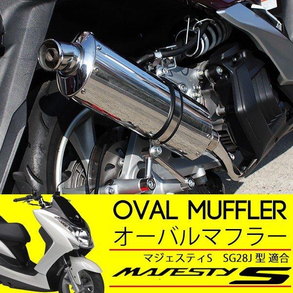 マジェスティS マフラー JBK-SG28J フルエキゾーストマフラー サイレンサー ステンレス カスタム パーツ オーバルマフラー