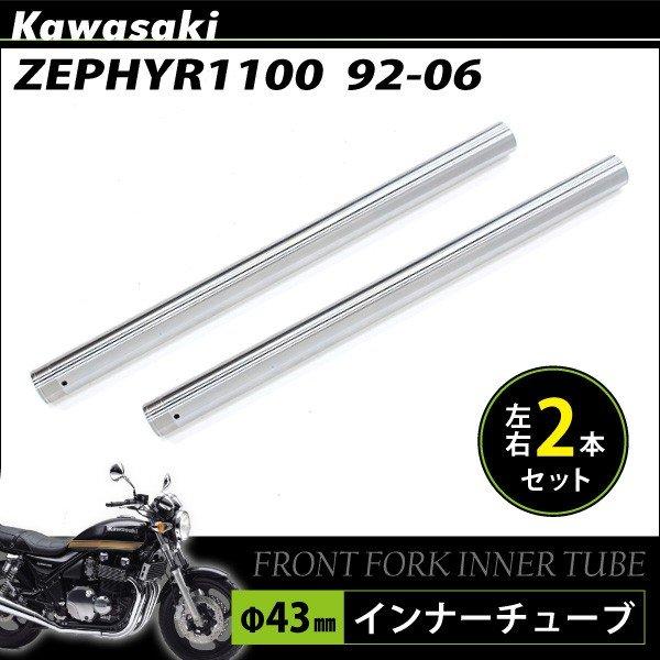 カワサキ ZR ZRX ゼファー 1100 フロントフォーク インナーパイプ 外径43mm 2本 インナーチューブ フロントサスペンション 左右 両側 2本セット Φ43 シルバー バイク カスタムパーツ
