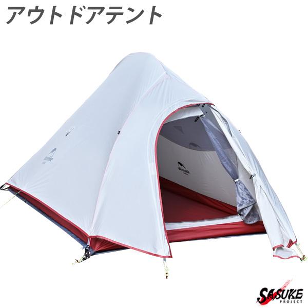 キャンプ テント 2人用 ホワイト ペグ 付 コンパクト 収納 アウトドア レジャー おしゃれ ソロ キャンプ用品 アウトドア用品 Naturehike