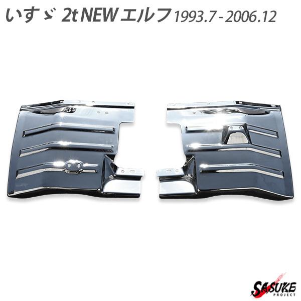 独創的 いすゞ ISUZU いすず 2t NEW エルフ 超低 PM エルフ 標準 ワイド メッキ マッドガード 泥除け マッドフラップ フェンダー ガーニッシュ, ファーストワン 0dea6d4e