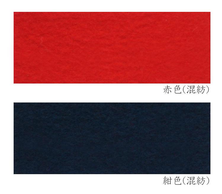 混紡毛氈(もうせん)ウール80%、レーヨン20%