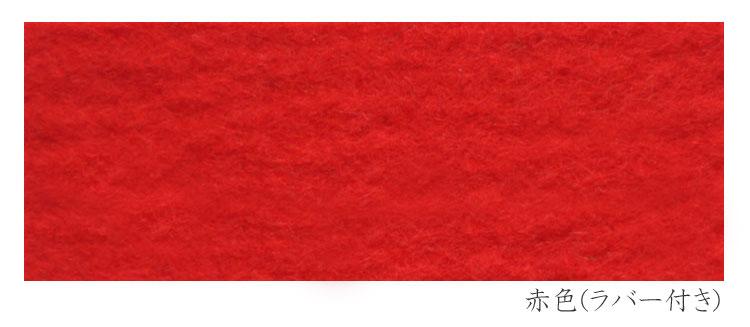 ラバー付き 毛氈(もうせん)【カラー:赤】【サイズ:巾180cm×長さ6メートル】【厚み:3mm】防炎加工 防虫加工 滑り止め機能フエルト1ミリ+クッションバック2ミリ