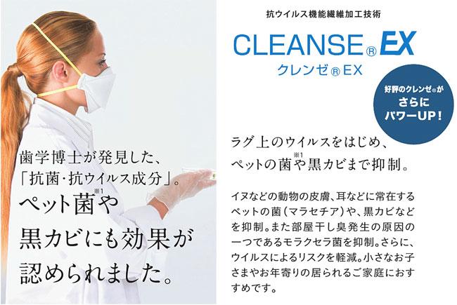 スミノエ 퓨어 흐름 래그 매트 クレンゼ EX (항균, 항 바이러스 가공) 미끄럼 방지 가공 마루 난 방법 대응