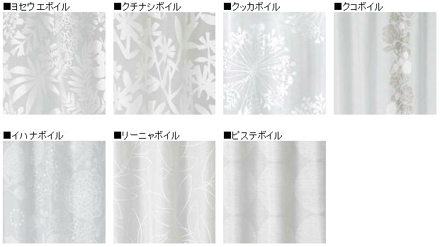 デザインライフ オーダーカーテン ボイル レースカーテン【日本製】