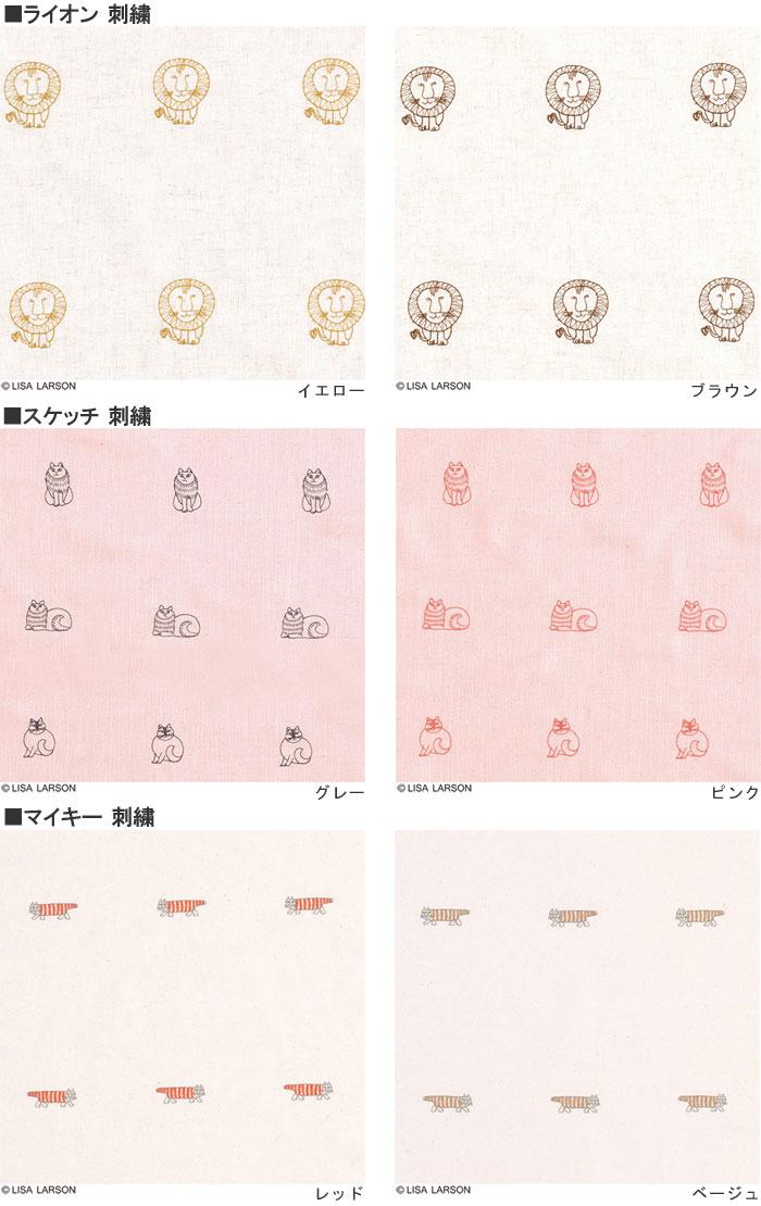 リサ・ラーソン ドレープ オーダーカーテン刺繍 日本製【LISA LARSON】