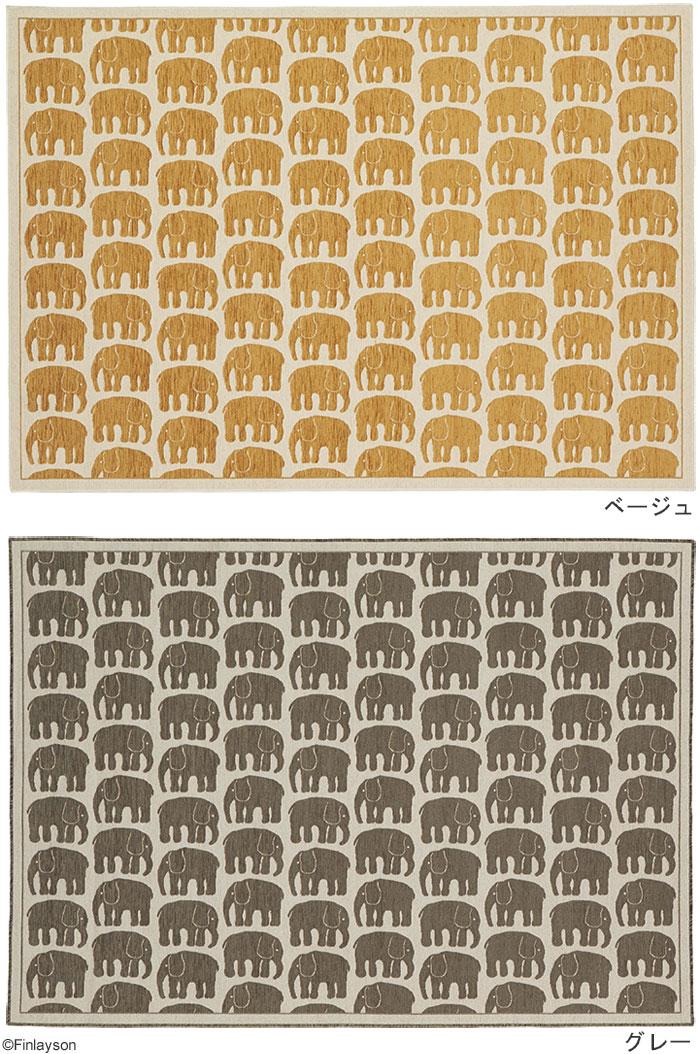 フィンレイソン ELEFANTTI エレファンティゴブランシェニール ラグ カーペット【サイズ:約140cm×200cm】デザイナーズブランド Finlayson ベルギー製滑り止め付き 平織り ゴブラン織り