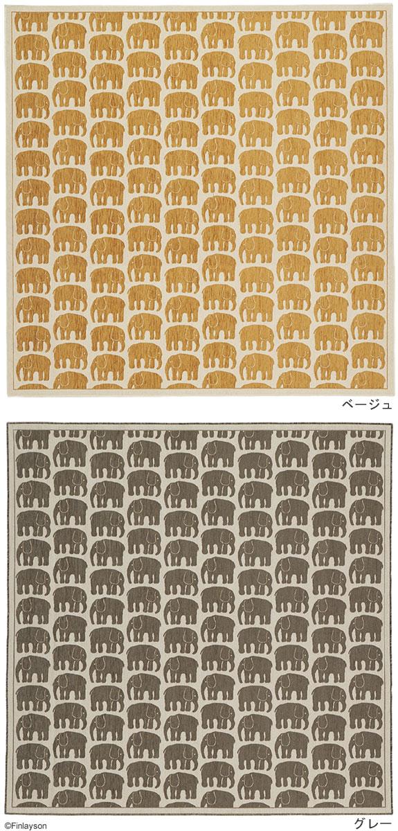 フィンレイソン ELEFANTTI エレファンティゴブランシェニール ラグ カーペット【サイズ:約200cm×200cm】デザイナーズブランド Finlayson ベルギー製滑り止め付き 平織り ゴブラン織り