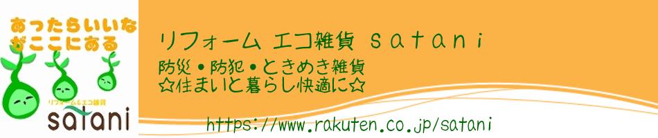 リフォーム エコ雑貨 satani:リフォーム 防犯 エコ ☆ 住まいと暮らし快適に