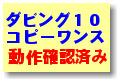 ★!★プロスペック デジタルビデオ編集機 DVE793