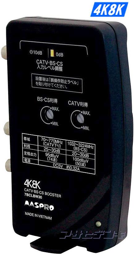 ★送料無料★光テレビ用4K8K対応CATV(UHF)/BS/CS110室内ブースター 7BCLBW30-B